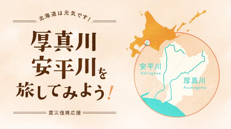 北海道は元気です!厚真川安平川を旅してみよう!震災復興応援
