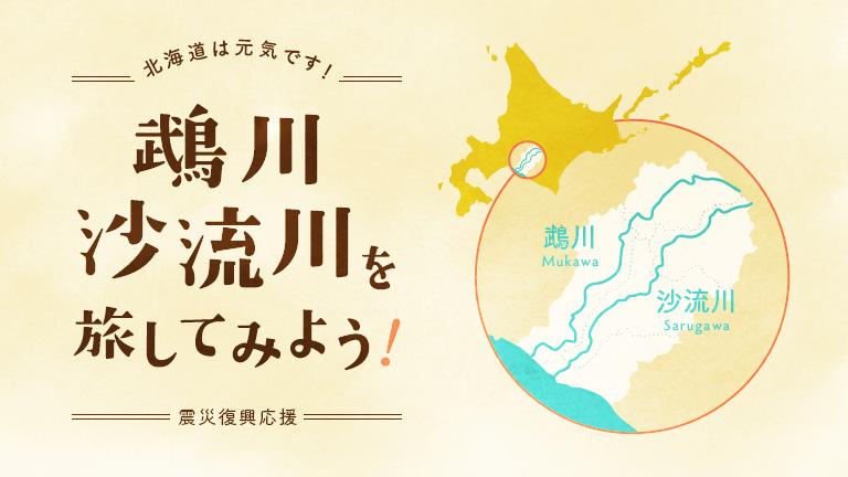 北海道は元気です!鵡川沙流川を旅してみよう!震災復興応援