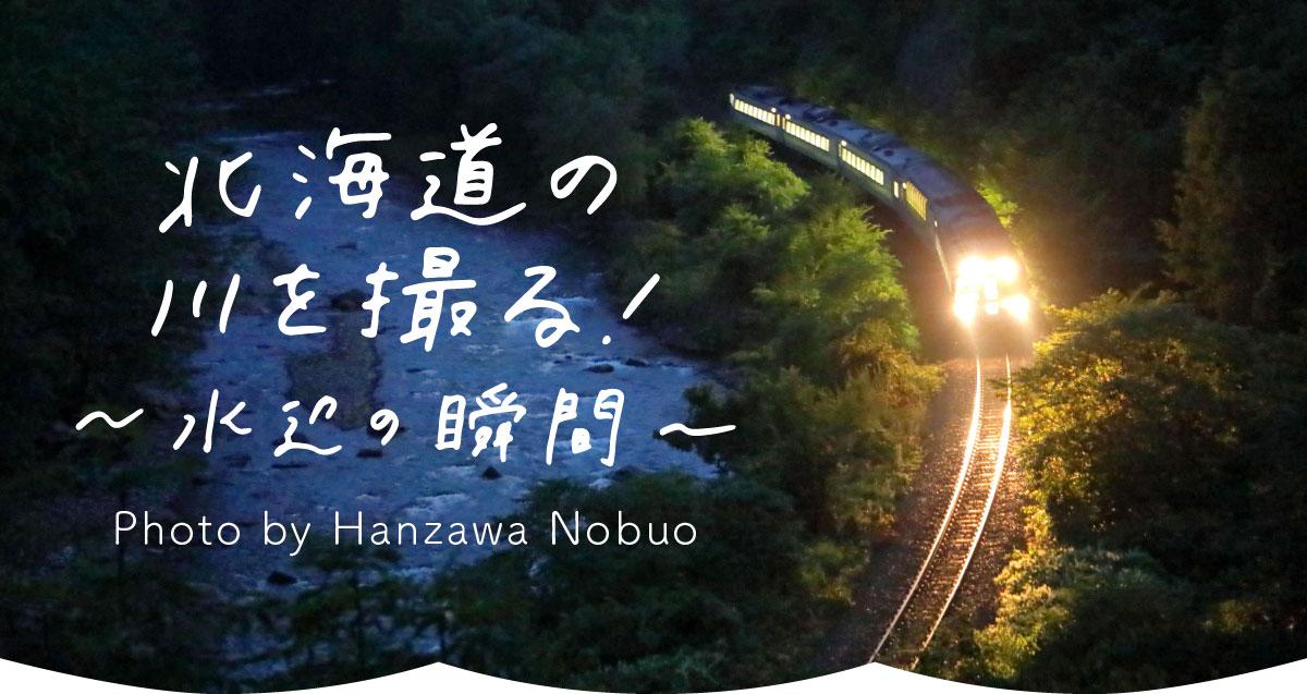 北海道の川を撮る!〜水辺の時間〜