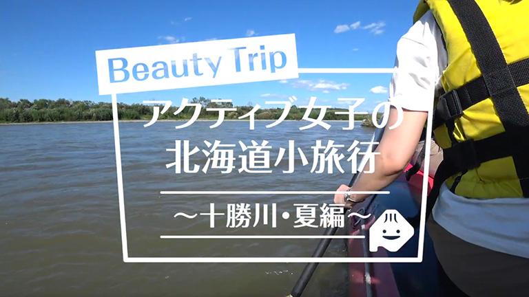 Beauty Trip アクティブ女子の北海道小旅行〜十勝川・夏編〜