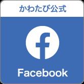 かわたび公式Facebook