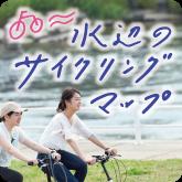 川辺のサイクリングマップ