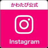 かわたび公式Instagram