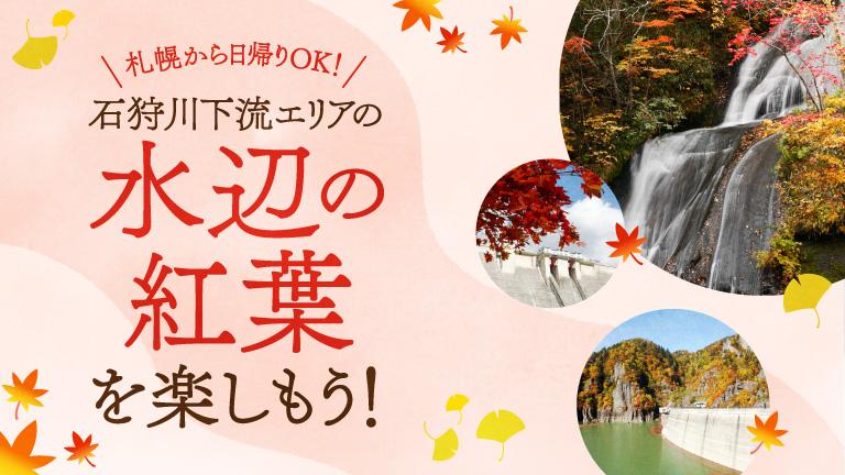 札幌から日帰りOK! 石狩川下流エリアの水辺の紅葉を楽しもう!