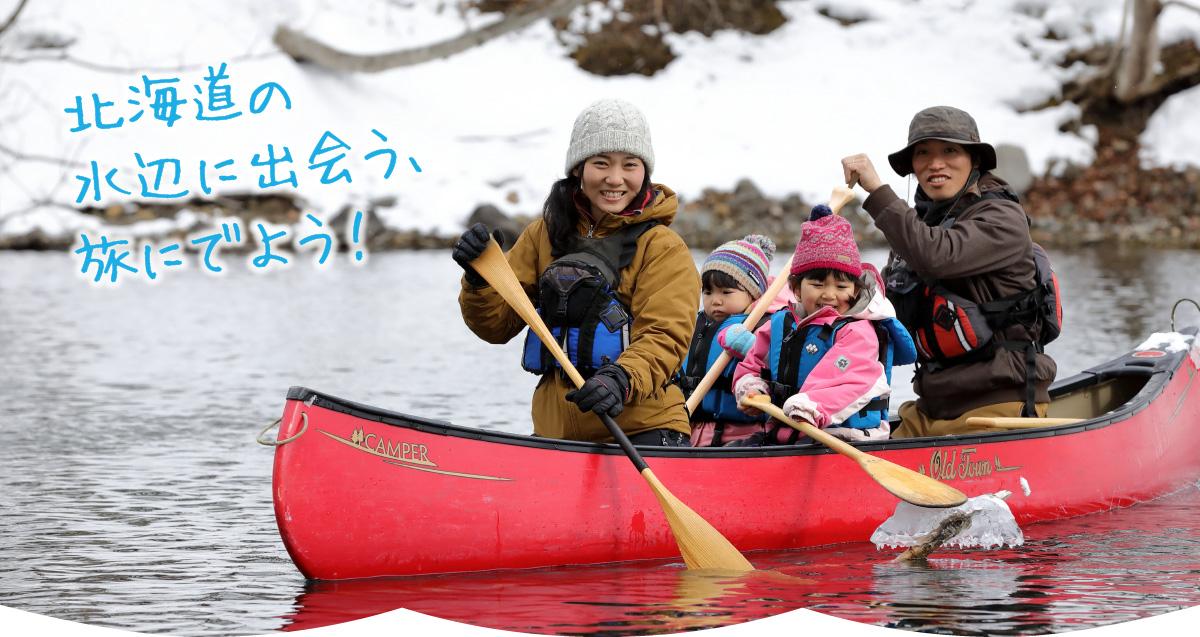 北海道の水辺に出会う旅に出よう!